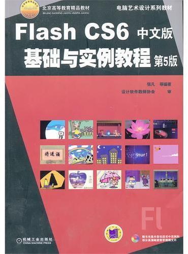 Flash CS6中文版基础与实例教程 第5版