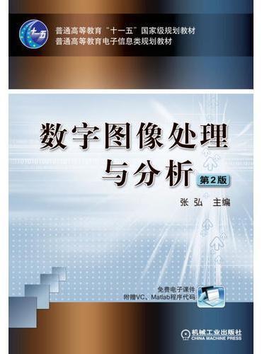 数字图像处理与分析 第2版