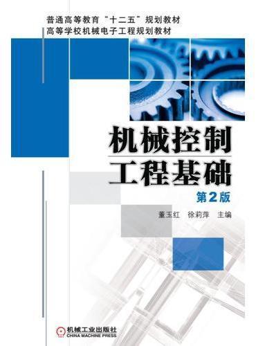 机械控制工程基础 第2版