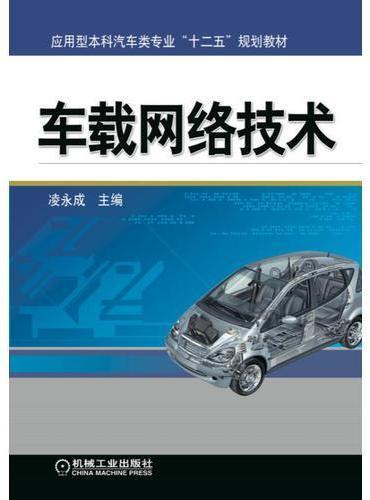 车载网络技术