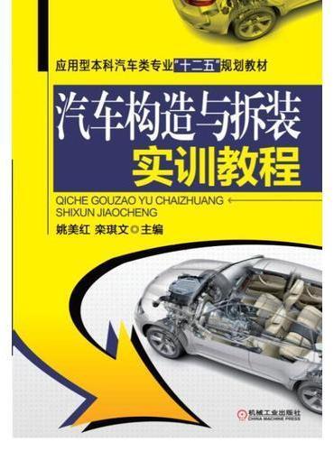 汽车构造与拆装实训教程