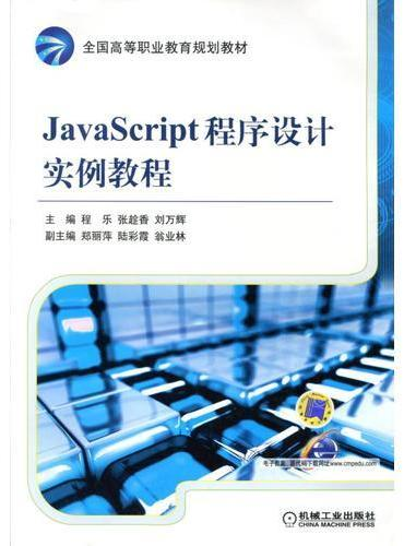 JavaScript程序设计实例教程