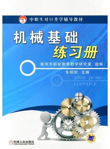 机械基础练习册