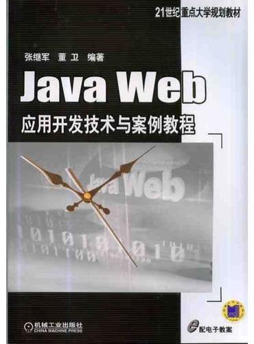 Java Web应用开发技术与案例教程