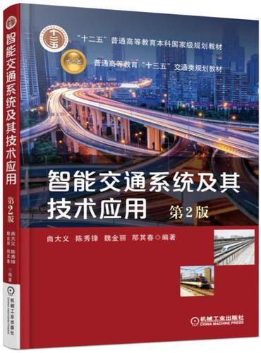智能交通系统及其技术应用 第2版