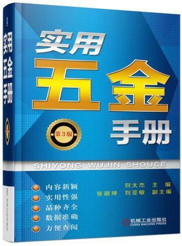 实用五金手册 第3版