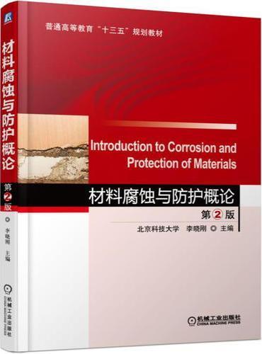 材料腐蚀与防护概论 第2版