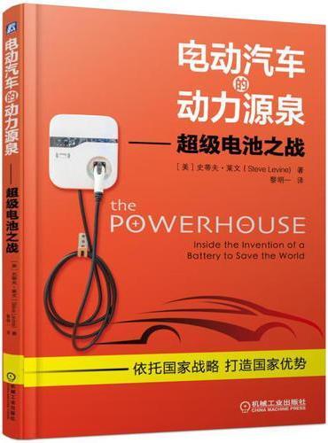 电动汽车的动力源泉 超级电池之战