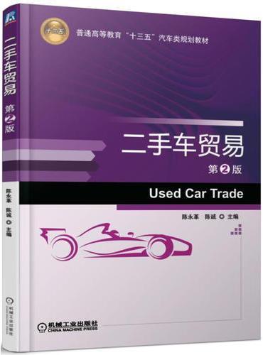 二手车贸易 第2版