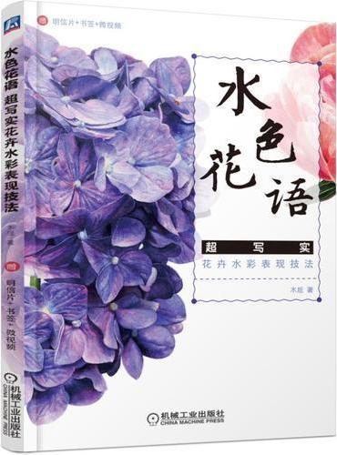 水色花语 超写实花卉水彩表现技法