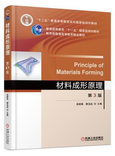 材料成形原理  第3版