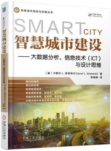 智慧城市建设 大数据分析、信息技术(ICT)与设计思维