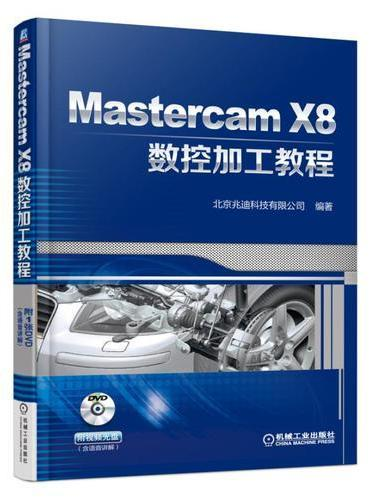Mastercam X8数控加工教程