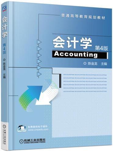 会计学 第4版