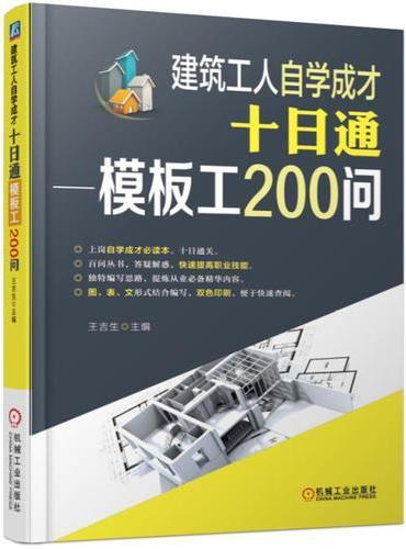 建筑工人自学成才十日通 模板工200问