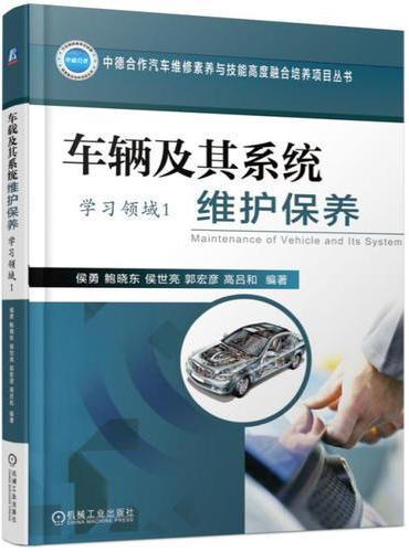 车辆及其系统维护保养(学习领域1)