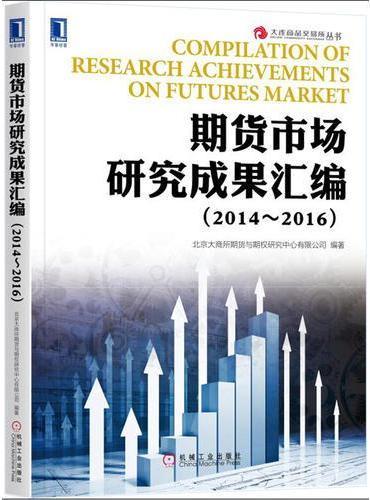 期货市场研究成果汇编(2014~2016)