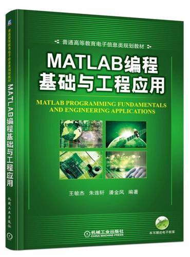 MATLAB编程基础与工程应用