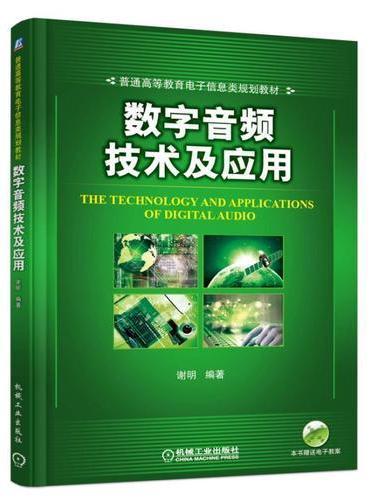 数字音频技术及应用