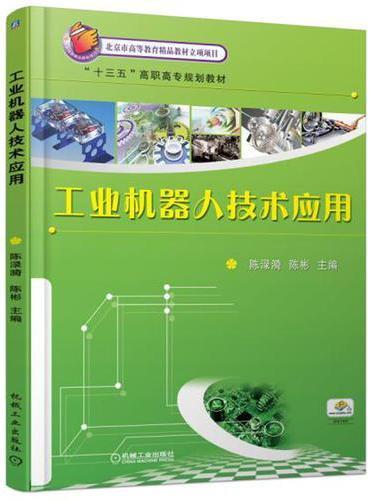 工业机器人技术应用