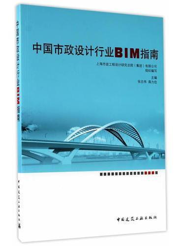 中国市政设计行业BIM指南