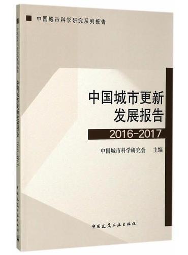 中国城市更新发展报告2016-2017