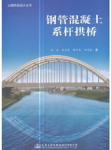 钢管混凝土系杆拱桥