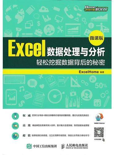 Excel数据处理与分析(微课版):轻松挖掘数据背后的秘密