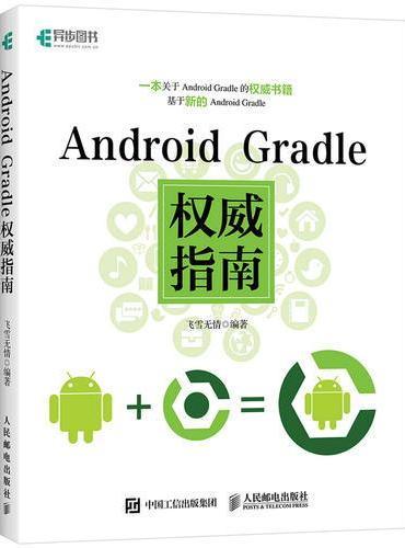 Android Gradle权威指南