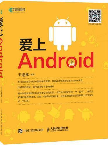 爱上Android
