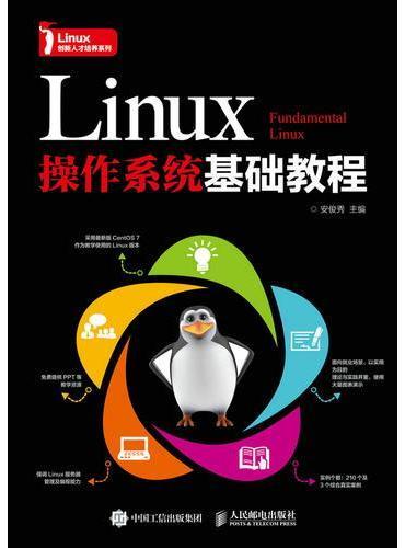 Linux操作系统基础教程
