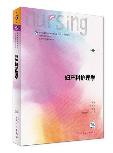 妇产科护理学(第6版/本科护理)
