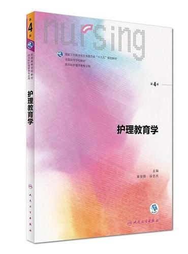 护理教育学(第4版/本科护理)