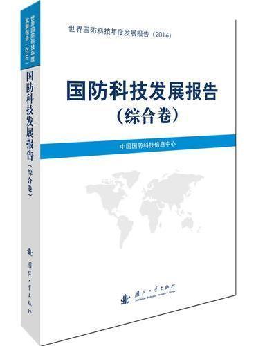 国防科技发展报告(综合卷)