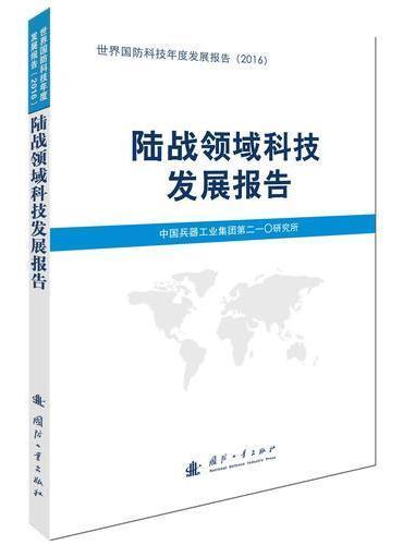 陆战领域科技发展报告