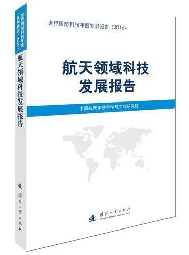 航天领域科技发展报告