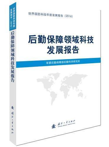 后勤保障领域科技发展报告