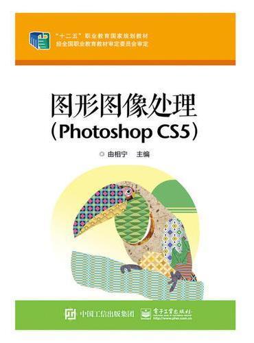 图形图像处理(Photoshop CS5)