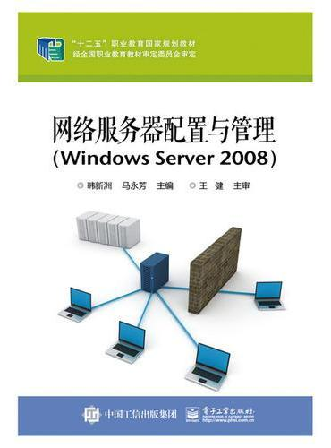 网络服务器配置与管理(Windows Server 2008)