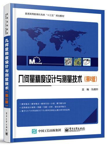 几何量精度设计与测量技术(第2版)