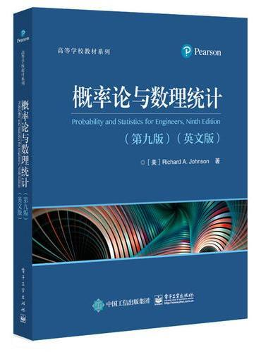 概率论与数理统计(第九版)(英文版)