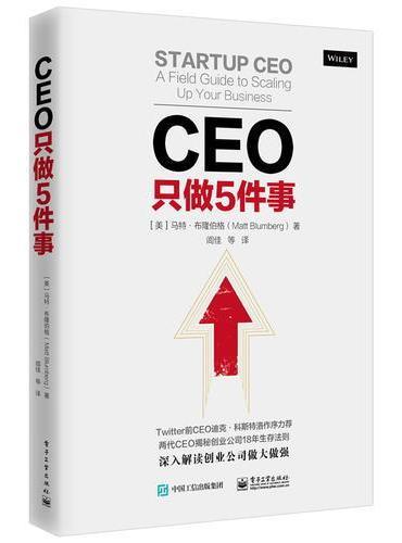 CEO只做5件事