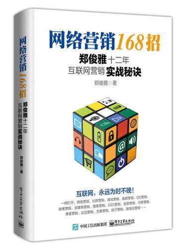 网络营销168招: 郑俊雅十二年互联网营销实战秘诀