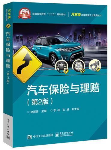 汽车保险与理赔(第2版)