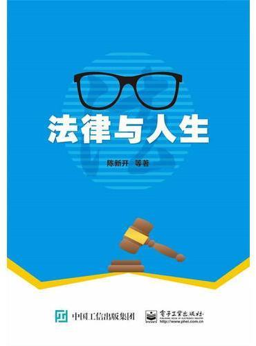 法律与人生