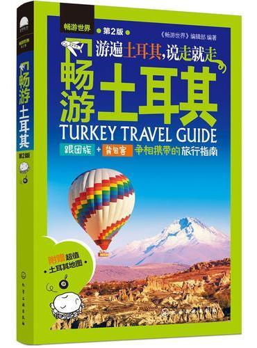 畅游世界--畅游土耳其(第2版)