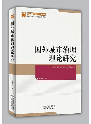 国外城市治理理论研究