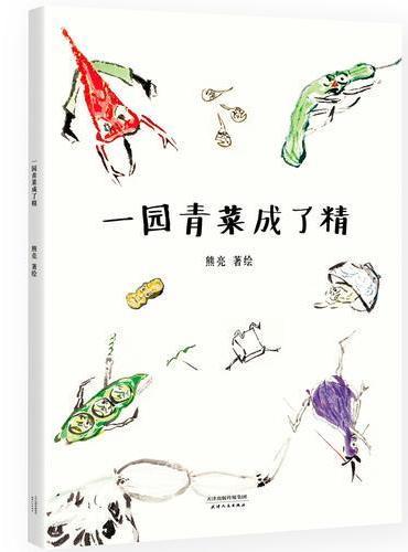 一园青菜成了精(国际安徒生奖提名画家熊亮作品,中国原创绘本经典,原汁原味的中国故事)