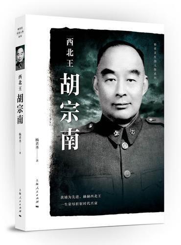 西北王胡宗南(杨者圣民国人物系列)