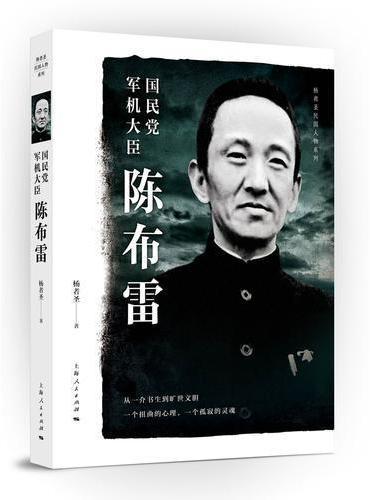 国民党军机大臣陈布雷
